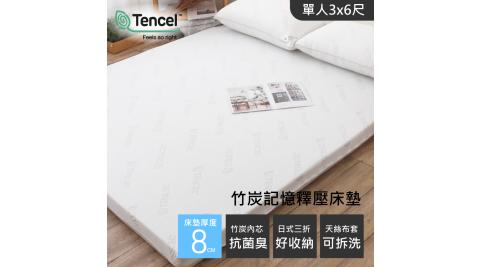 【R.Q.POLO】科技感溫 竹炭記憶床墊 台灣製造(3x6尺/8cm)