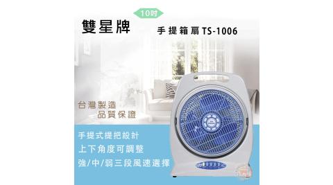 【雙星】10吋手提涼風扇TS-1006