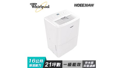 【Whirlpool惠而浦】16公升除濕機WDEE30AW