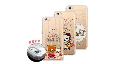 日本授權正版 拉拉熊/Rilakkuma OPPO R9s Plus 6吋 野餐茶日 彩鑽氣墊保護殼