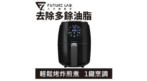 Future Lab.未來實驗室 AIRFRYER 渦輪氣炸鍋