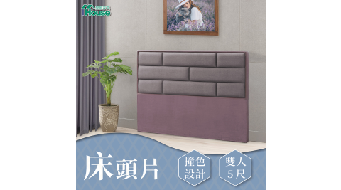 IHouse-艾琪藝 長方格貓抓皮床頭片 雙人5尺