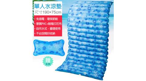 單人水涼墊/水墊/床墊-190X75cm(送涼枕) 消暑涼夏水床