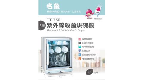 【名象】75公升三層紫外線殺菌烘碗機(TT-750)