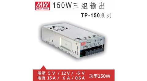MW明緯 TP-150A 5V/12V/-5V機殼型交換式電源供應器 (150W)