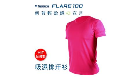 HODARLA FLARE 100 男女吸濕短袖T恤-台灣製 桃紅@3108305@
