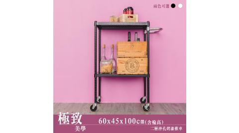 【dayneeds】60x45x100cm(含輪高)二層沖孔烤漆推車 兩色可選