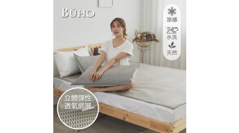 《BUHO》3D立體日式天然藤蓆6尺雙人加大三件組-雅調灰