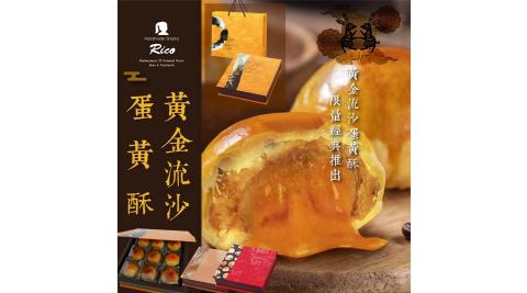【Rico瑞喀】黃金流沙蛋黃酥中秋禮盒9入/盒
