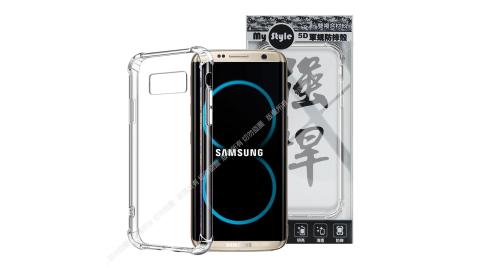 MyStyle for 三星 SAMSUNG Galaxy S8+ 強悍軍規5D清透防摔殼