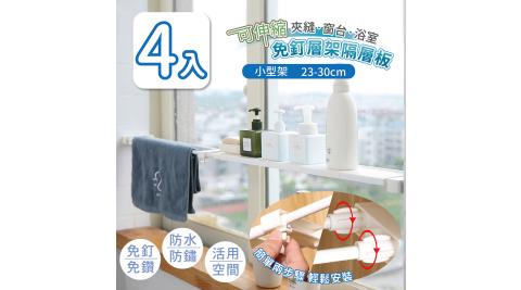 【家適帝】可伸縮夾縫窗台浴室免釘層架隔層板(小尺寸 23-30cm) 4入