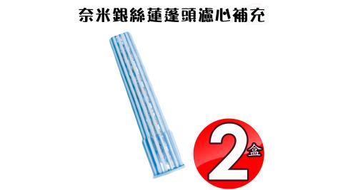 台灣發明專利製造2盒銀離子活性負離子潔淨沐浴蓮蓬頭濾心補充包/SGS/Ag+/TUV/環保