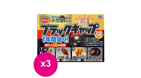 日本興家安速蟑螂餌劑2gx12入 (小黑帽) *3盒