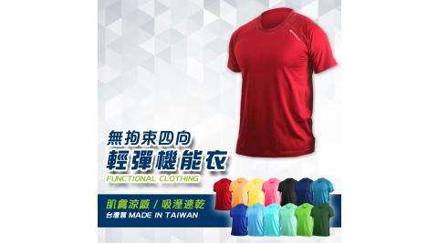 HODARLA 男女無拘束短袖T恤-輕彈 抗UV 圓領 台灣製 涼感 路跑 紅@3114804@