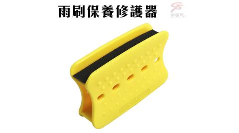 台灣專利製造雨刷清潔粗細修護器/保養/汽車/轎車
