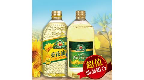 【得意的一天】純葵花油1罐+純芥花油1罐綜合油品4組