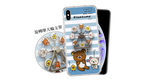 Rilakkuma拉拉熊 iPhone Xs Max 6.5吋 摩天輪指環支架空壓手機殼(開心)