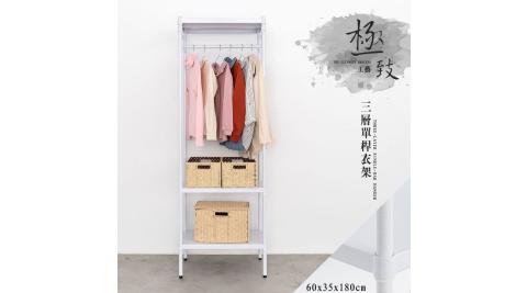 【dayneeds】無洞60x35x180 三層單桿烤白衣櫥