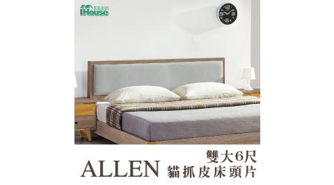 IHouse-艾倫 貓抓皮床頭片 雙大6尺