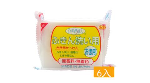 日本製 白雪貴婦人去污皂(廚房用) 150g*6