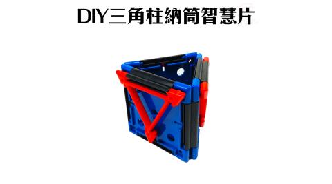 DIY潛能開發3Q三角柱收納筒智慧片/組裝/拼圖/筆筒 金德恩
