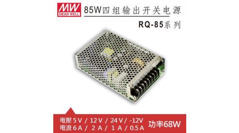 MW明緯 RQ-85D 四輸出機殼型交換式電源供應器 (84W)