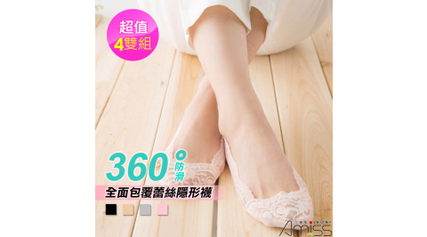【Amiss】360°全包覆防滑蕾絲隱形襪/4入組(C001)