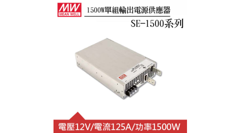 MW明緯 SE-1500-12 12V機殼型交換式電源供應器 (1500W)