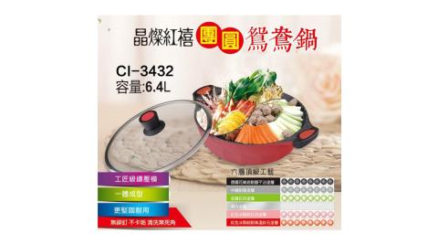 鵝頭牌 晶燦紅禧6.4L團圓鴛鴦鍋 CI-3432