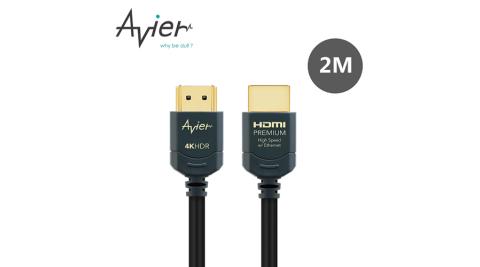 【Avier】Premium HDMI 超高清極速影音傳輸線(2M)