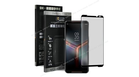Xmart for 華碩 ASUS ROG Phone II ZS660KL 防指紋霧面滿版玻璃貼-黑