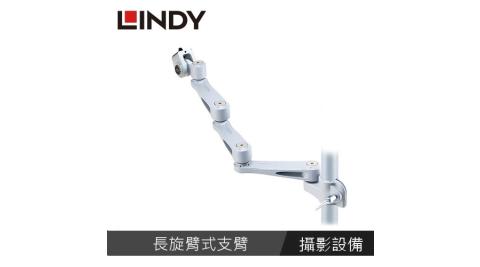 LINDY林帝 攝影設備長旋臂式支臂
