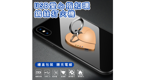 【WIDE VIEW】USB愛心指扣環鎢絲打火機(HB821)
