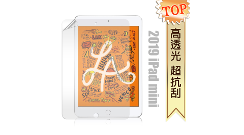 2019 Apple iPad mini/iPad mini 5 高透光亮面耐磨保護貼 平板保護膜