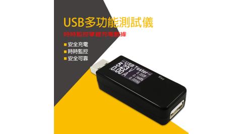 USB電壓/電流測試儀 測電流神器 支援QC 2.0/3.0