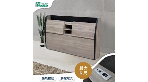 IHouse-香奈兒 質感觸控燈光床頭箱 雙大6尺 (附插座)