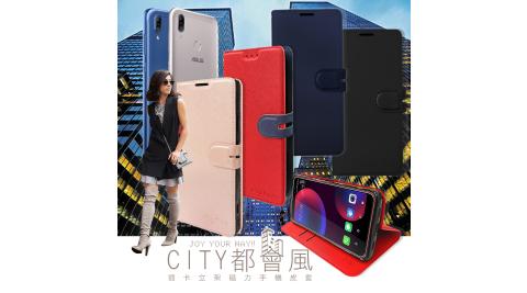 CITY都會風 ASUS ZenFone Max (M2) ZB633KL 插卡立架磁力手機皮套 有吊飾孔