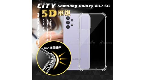 CITY戰車系列 三星 Samsung Galaxy A32 5G 5D軍規防摔氣墊殼 空壓殼 保護殼