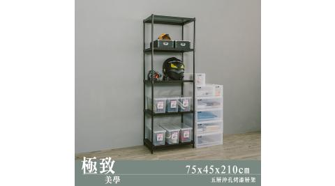 【dayneeds】極致美學 75x45x210公分 五層烤黑沖孔收納架