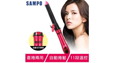 【SAMPO 聲寶】自動直捲兩用美髮棒 HC-Z1708L