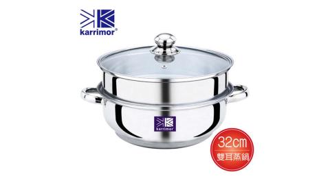 【Karrimor】304不鏽鋼雙耳蒸鍋KA-S320A