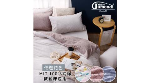★ 贈束口袋【喬曼帝Jumendi】台灣製純棉雙人床包被套組