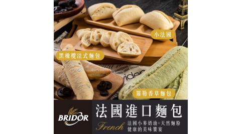 【布里多BRIDOR】法國進口麵包任選一袋-三款可選(小法國/黑橄欖法式麵包/羅勒香草麵包)冷凍配送