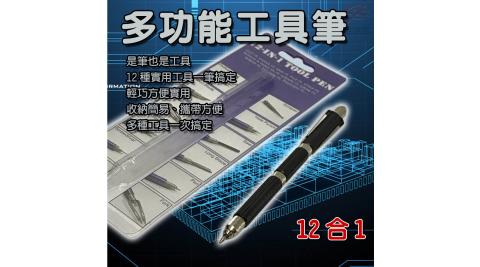 12用工具萬用筆十字頭/叉子/打孔頭/刮刀/長短刀片/剝線鉗/筆/銼刀/鋸刀/螺絲起子