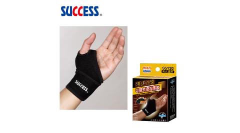 成功 遠紅外線可調式拇指護套 S5130 2入組