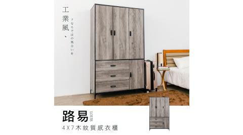 【dayneeds】預購 路易 工業風質感4X7衣櫃