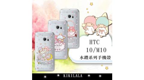 三麗鷗授權正版 雙子星仙子 KiKiLaLa HTC 10 / M10 水鑽系列軟式手機殼
