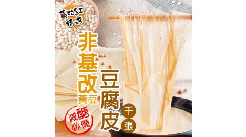 【德揚食品】非基改黃豆豆腐皮千張3包(40片/包