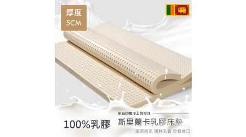 【R.Q.POLO】斯里蘭卡天然乳膠床墊 100%乳膠 厚度5公分/雙人加大6尺
