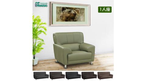 IHouse-瑞亞 超防水乳膠皮舒適沙發 1人座